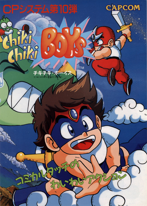 Mega Twins Capcom CPS 1 cover artwork