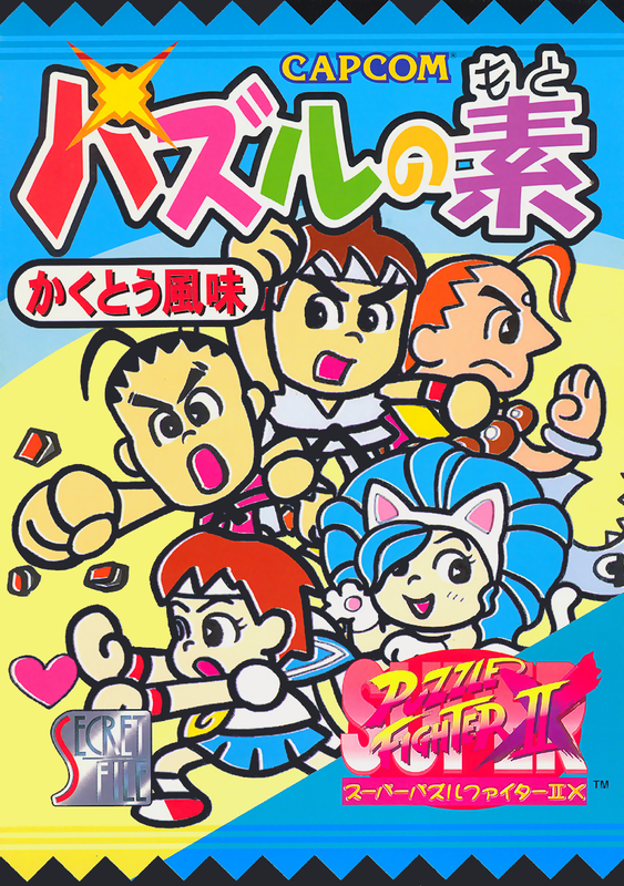 Super Puzzle Fighter II Turbo Capcom CPS 2 cover artwork