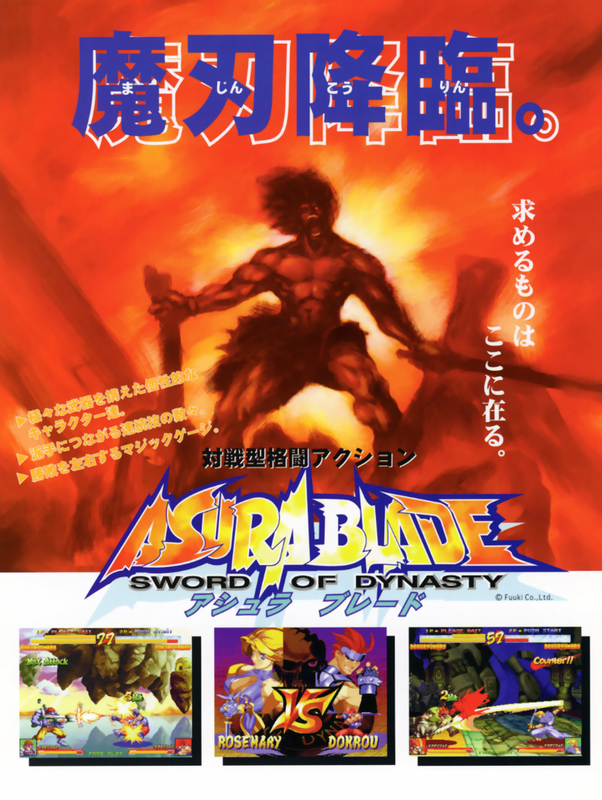 Asura Blade - Sword of Dynasty Coin Op Arcade cover artwork