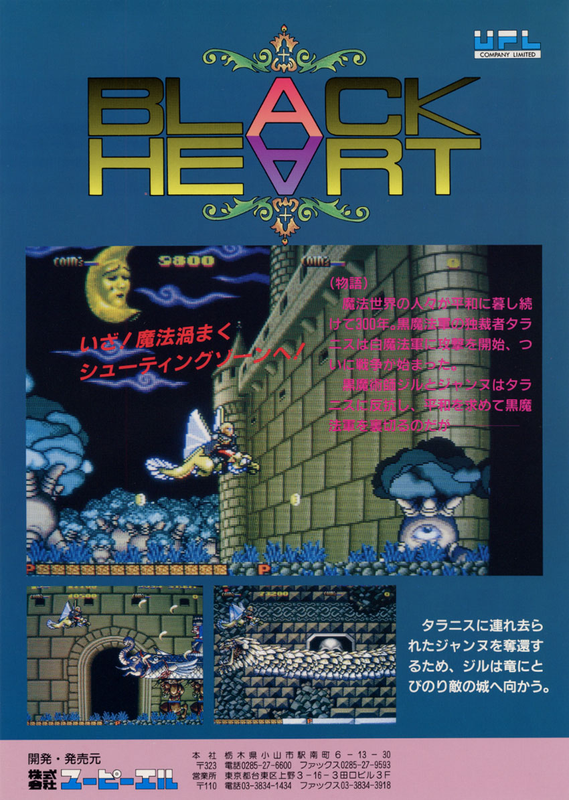 Black Heart Coin Op Arcade cover artwork