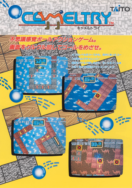 Cameltry Coin Op Arcade cover artwork