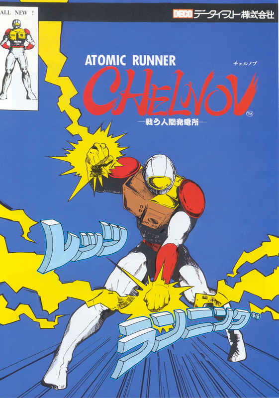 Chelnov - Atomic Runner Coin Op Arcade cover artwork