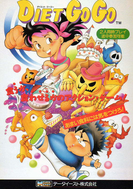 Diet Go Go Coin Op Arcade cover artwork