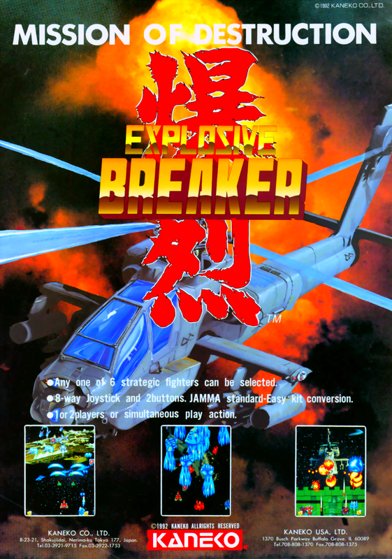 Explosive Breaker Coin Op Arcade cover artwork