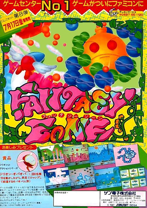Fantasy Zone Coin Op Arcade cover artwork