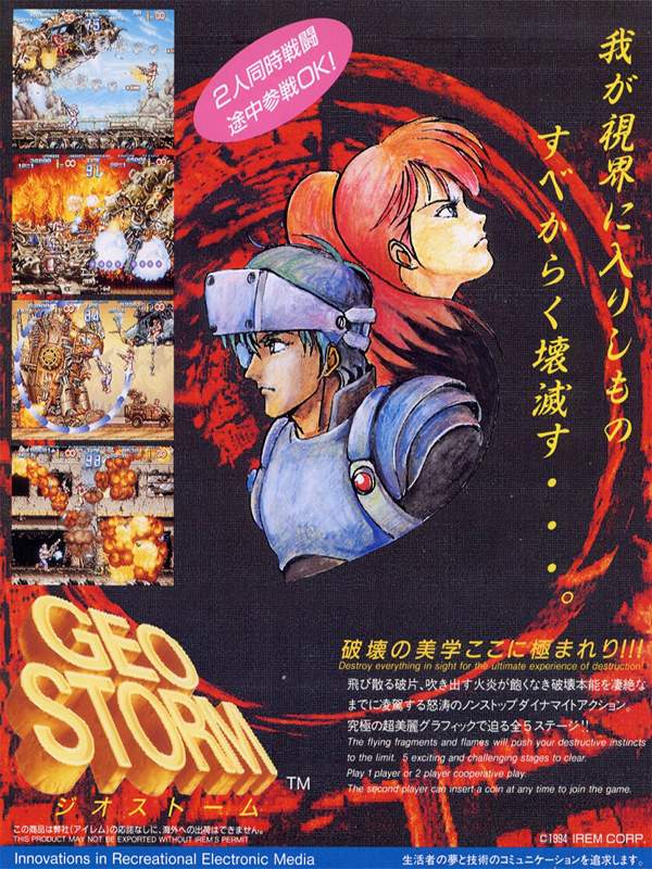 Gun Force II Coin Op Arcade cover artwork