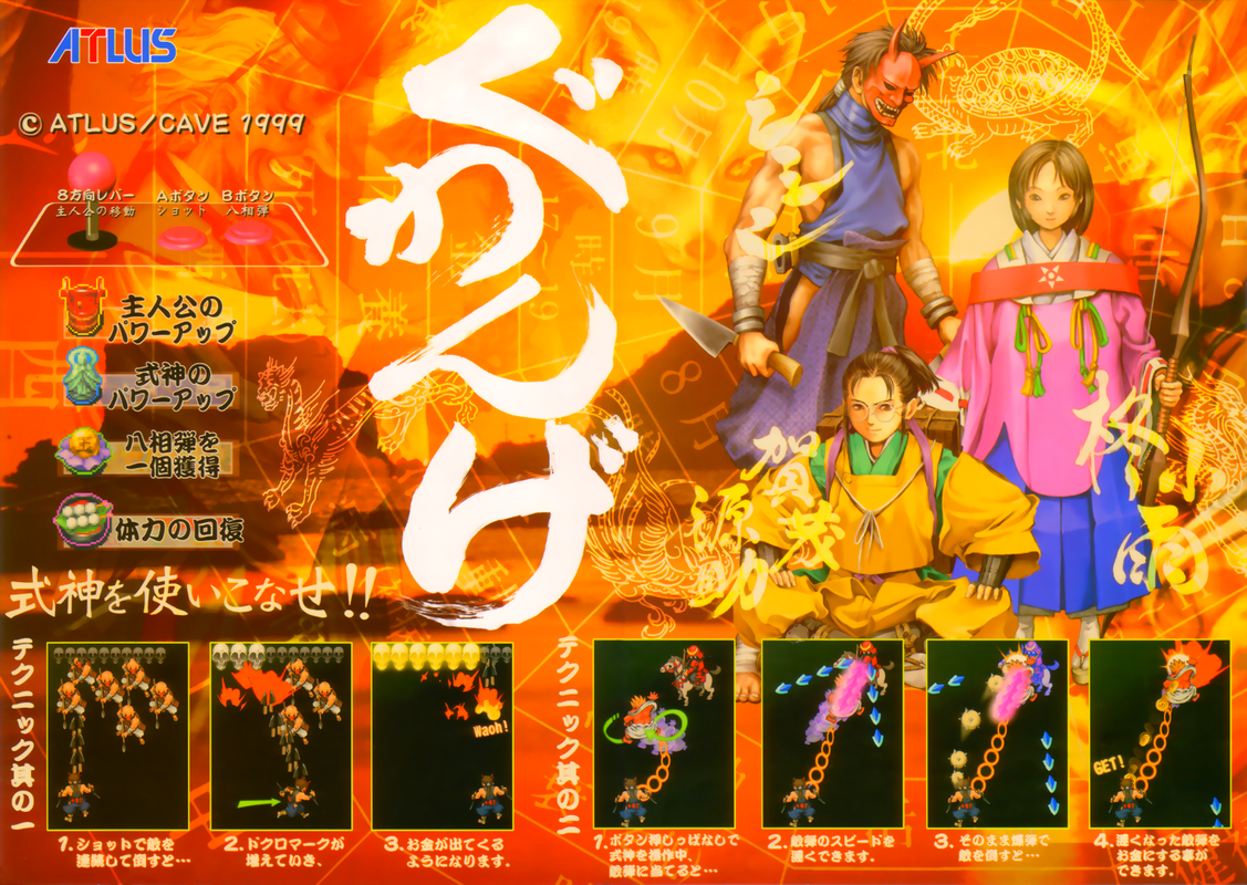 Guwange Coin Op Arcade cover artwork