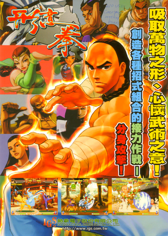 Martial Masters Coin Op Arcade cover artwork