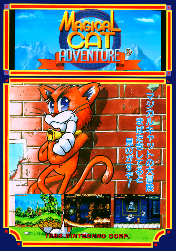 Magical Cat Adventure Coin Op Arcade cover artwork