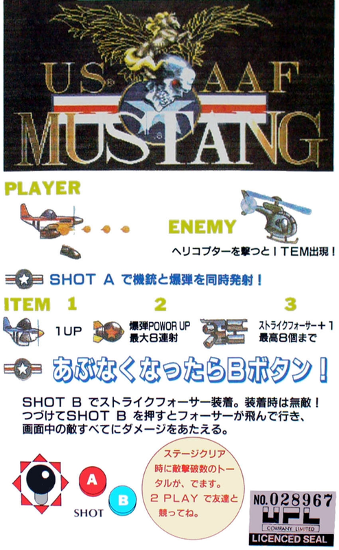 US AAF Mustang Coin Op Arcade cover artwork