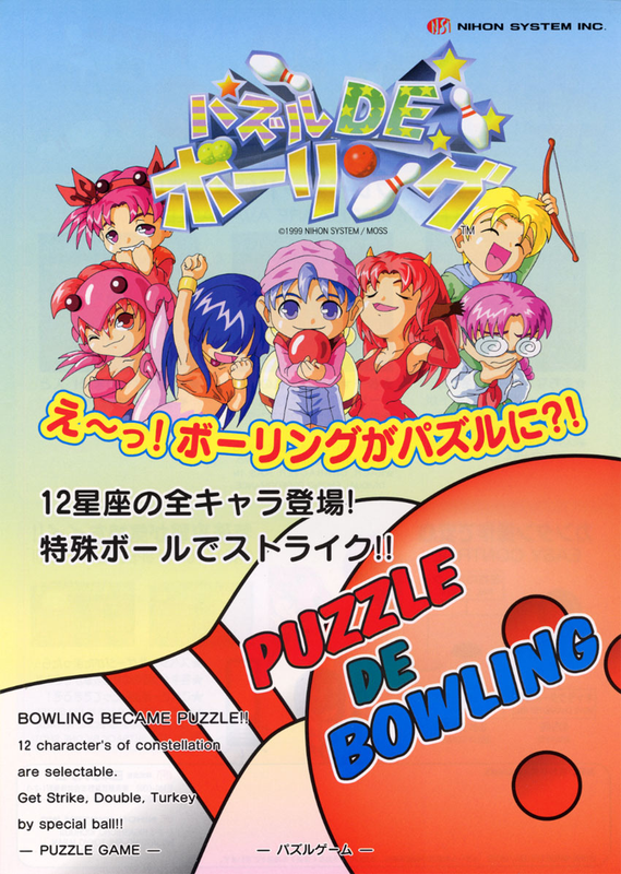 Puzzle De Bowling Coin Op Arcade cover artwork