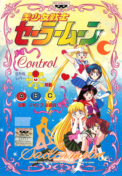 Pretty Soldier Sailor Moon Coin Op Arcade cover artwork
