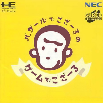 Bazaru Degozaru no Game Degozaru NEC PC Engine CD cover artwork