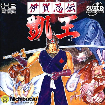 Iga Ninden Gaiou NEC PC Engine CD cover artwork