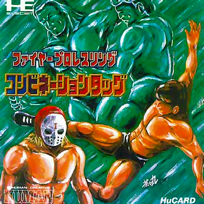 Fire Pro Wrestling - Combination Tag NEC PC Engine cover artwork