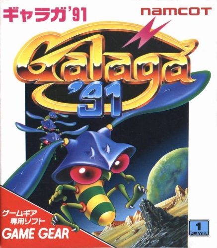 Galaga 2 Sega Game Gear cover artwork
