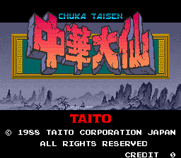 Chuka Taisen title screenshot