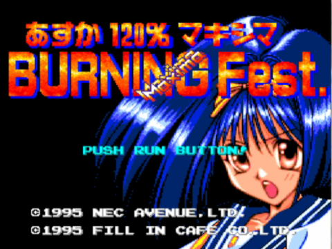 Asuka 120% Maxima Burning Fest title screenshot