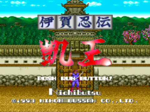 Iga Ninden Gaiou title screenshot