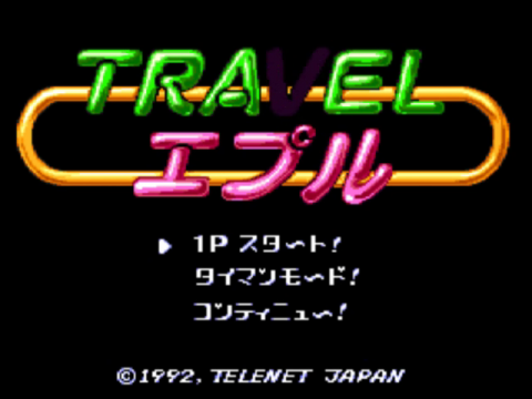 Travel Epuru title screenshot