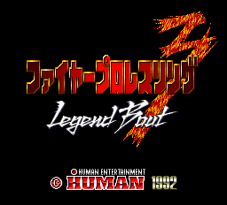 Fire Pro Wrestling 3 - Legend Bout title screenshot