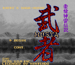 Musya - The Classic Japanese Tale of Horror title screenshot