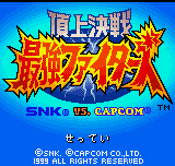SNK vs. Capcom - The Match of the Millennium title screenshot