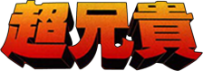 Chou Aniki - Super Big Brothers logo