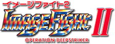 Image Fight 2 - Operation Deepstriker logo