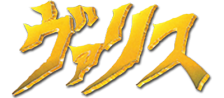 Mugen Senshi Valis - Legend of a Fantasm Soldier logo