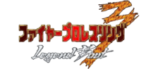 Fire Pro Wrestling 3 - Legend Bout logo