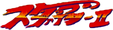 Strip Fighter II logo