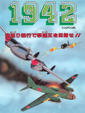 1942 Coin Op Arcade cover artwork
