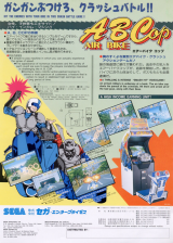 A.B. Cop Coin Op Arcade cover artwork