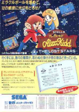 Alex Kidd : The Lost Stars Coin Op Arcade cover artwork