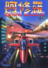 Ashura Blaster Coin Op Arcade cover artwork