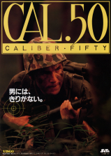 Caliber 50 Coin Op Arcade cover artwork