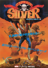 Captain Silver Coin Op Arcade cover artwork