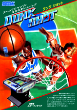 Dunk Shot Coin Op Arcade cover artwork