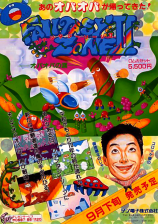 Fantasy Zone II : The Tears of Opa-Opa Coin Op Arcade cover artwork