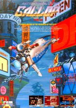 Cosmic Cop Coin Op Arcade cover artwork