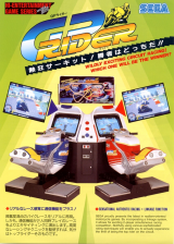 GP Rider Coin Op Arcade cover artwork