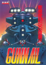 GunNail Coin Op Arcade cover artwork