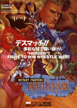 Mutant Fighter Coin Op Arcade cover artwork
