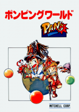 Pang ! Coin Op Arcade cover artwork