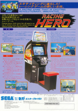 Racing Hero Coin Op Arcade cover artwork