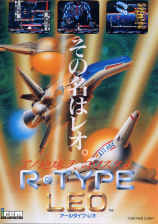 R-Type Leo Coin Op Arcade cover artwork