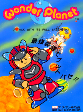 Wonder Planet Coin Op Arcade cover artwork