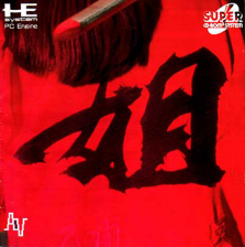 Ane-San NEC PC Engine CD cover artwork