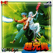 Chou Aniki - Super Big Brothers NEC PC Engine CD cover artwork